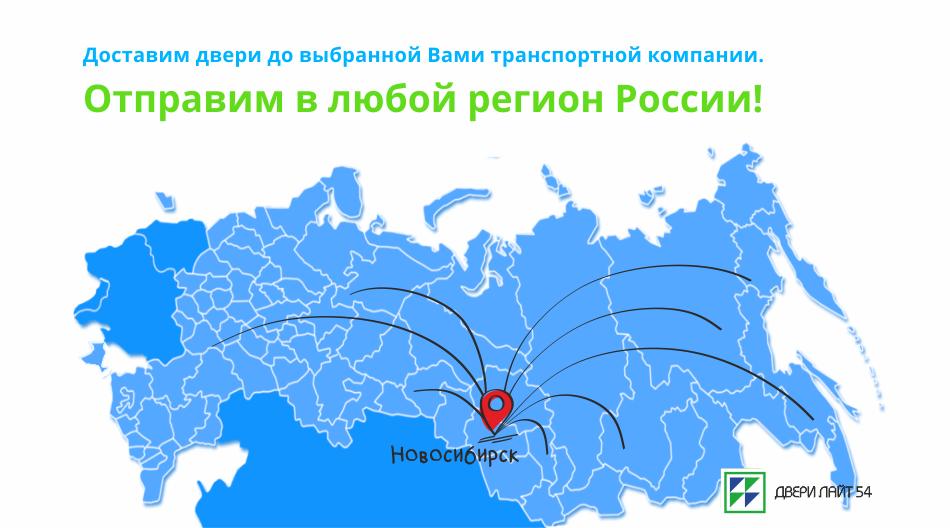 Отправим в любой регион России двери