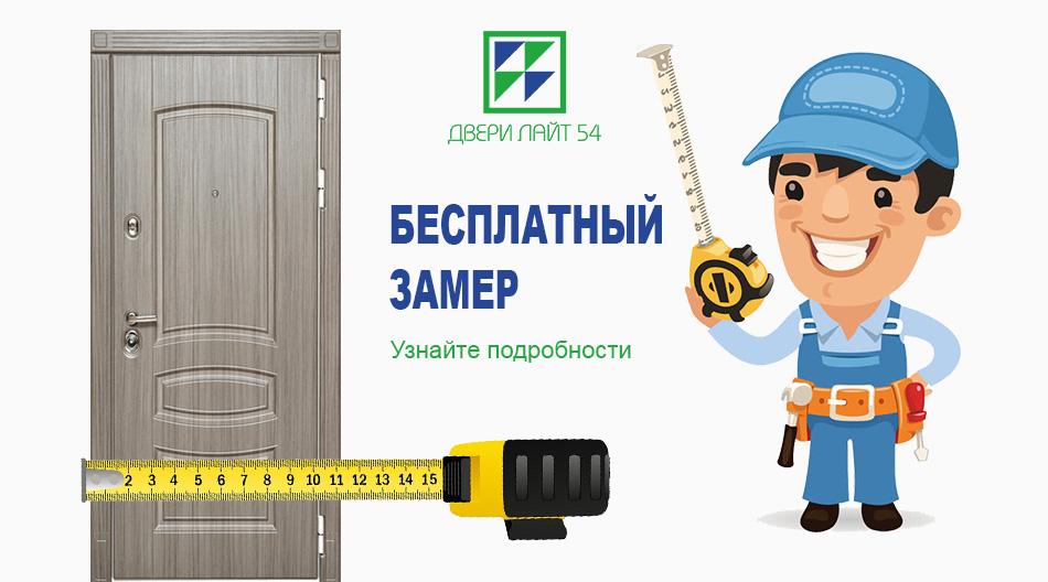 Заказать бесплатный замер в магазине двери лайт Новосибирск