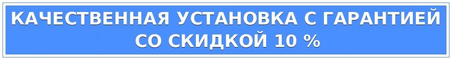 internet_magazin_dveri_lite_skidka_na_montazh